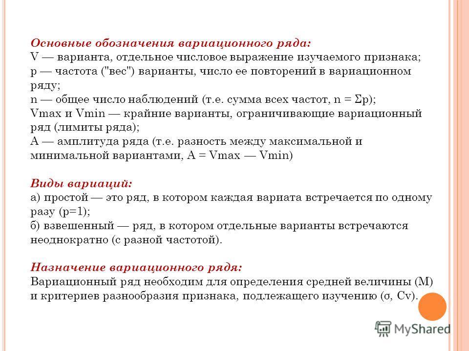 1.Вариационный ряд Варианты – это числовые значения количественного признака в вариационном ряду распределения (положительные, отрицательные, относительные, абсолютные) Частоты – это численности отдельных вариантов или каждой группы вариационного ряд