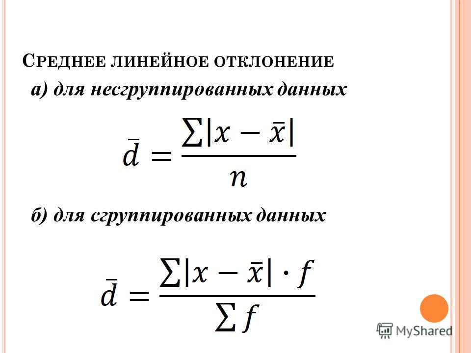 С РЕДНЕЕ ЛИНЕЙНОЕ ОТКЛОНЕНИЕ Недостаток РВ устраняет показатель СЛО. Он рассчитывается по двум формулам: а) для несгруппированных данных (по формуле средней арифметической простой) б) для сгруппированных данных (по формуле средней арифметической взве