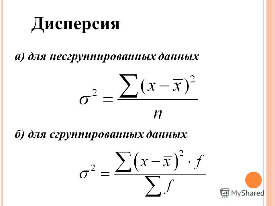 Дисперсия - средний квадрат отклонений индивидуальных значений от средней величины. Это средняя арифметическая величина, полученная из квадратов отклонений значений признака от их средней. Она рассчитывается по простой и взвешенной формулам. Для ее о