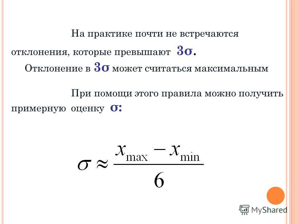 В условиях нормального распределения существует зависимость между величиной σ и количеством наблюдений: располагается 68,3 % наблюдений; располагается 94,5 % наблюдений; располагается 99,7 % наблюдений. в пределах