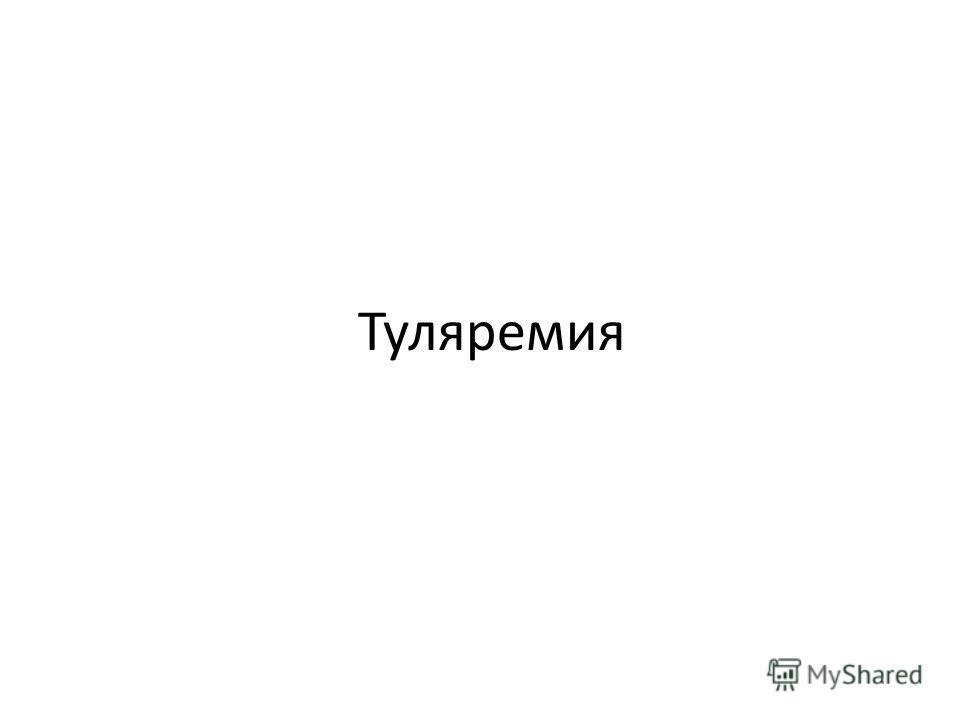 Туляремия