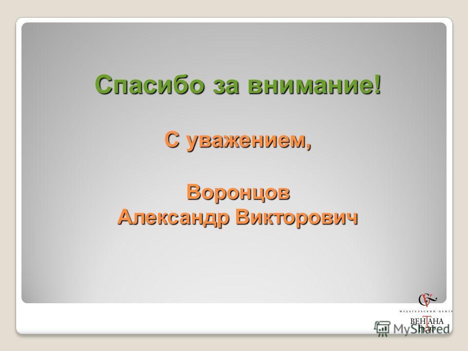 Спасибо за внимание! С уважением, Воронцов Александр Викторович