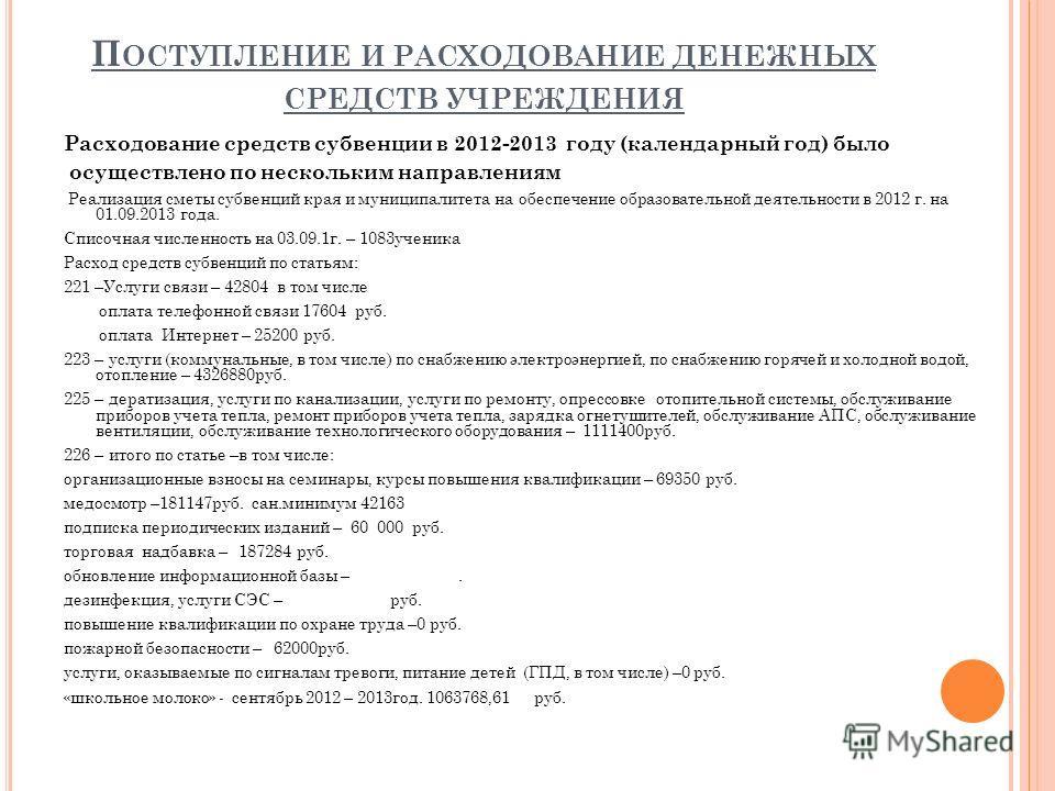 П ОСТУПЛЕНИЕ И РАСХОДОВАНИЕ ДЕНЕЖНЫХ СРЕДСТВ УЧРЕЖДЕНИЯ Расходование средств субвенции в 2012-2013 году (календарный год) было осуществлено по нескольким направлениям Реализация сметы субвенций края и муниципалитета на обеспечение образовательной дея