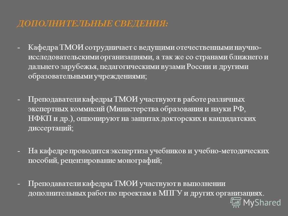 ДОПОЛНИТЕЛЬНЫЕ СВЕДЕНИЯ: -Кафедра ТМОИ сотрудничает с ведущими отечественными научно- исследовательскими организациями, а так же со странами ближнего и дальнего зарубежья, педагогическими вузами России и другими образовательными учреждениями; -Препод