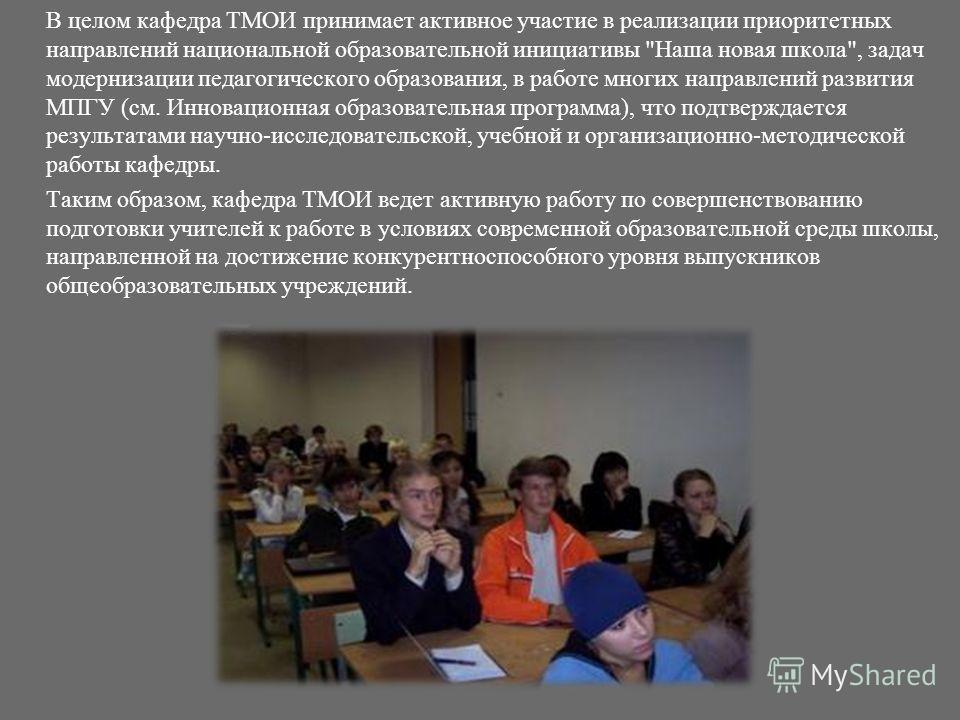 В целом кафедра ТМОИ принимает активное участие в реализации приоритетных направлений национальной образовательной инициативы