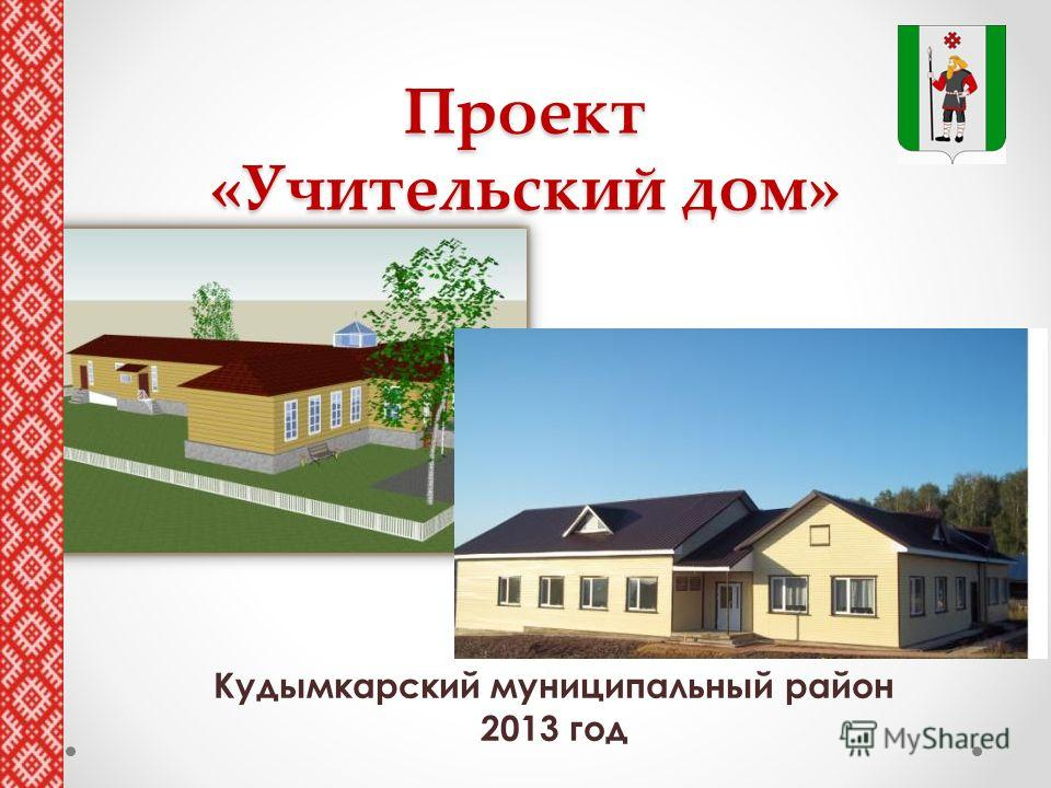Проект «Учительский дом» Кудымкарский муниципальный район 2013 год