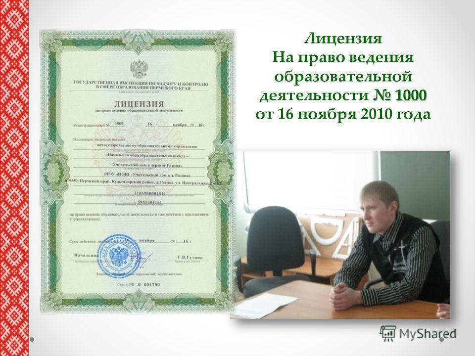 Лицензия 1000 На право ведения образовательной деятельности 1000 от 16 ноября 2010 года
