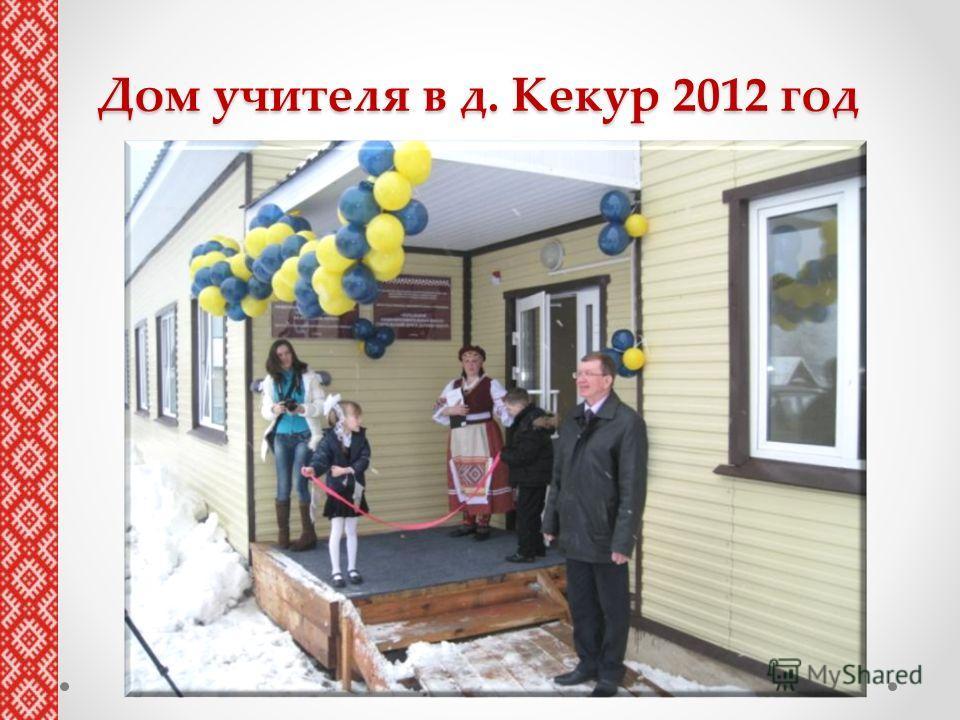 Дом учителя в д. Кекур 2012 год Дом учителя в д. Кекур 2012 год