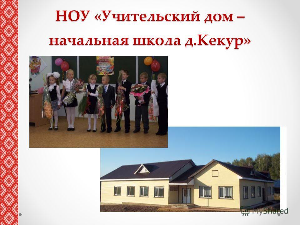 НОУ «Учительский дом – начальная школа д.Кекур»