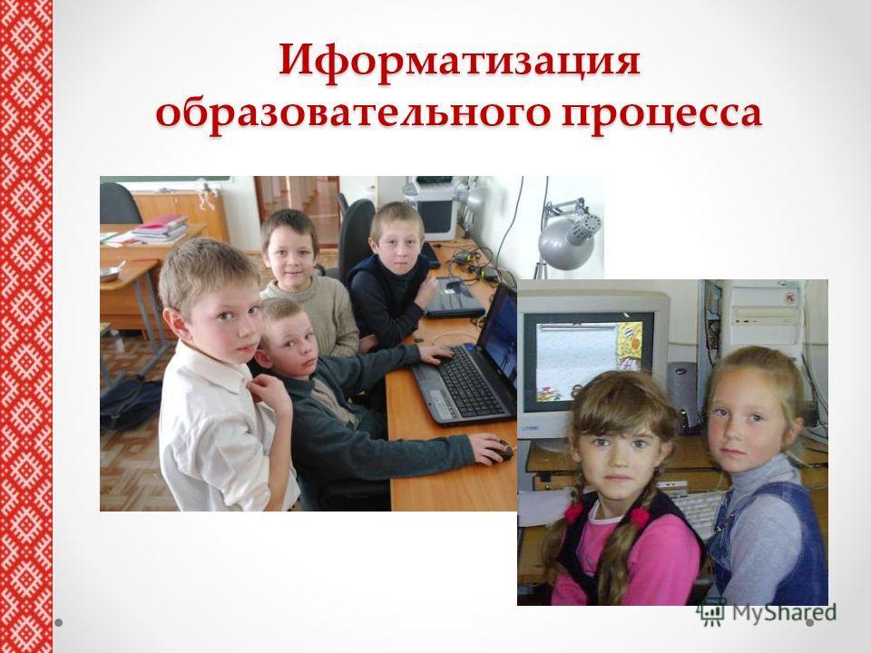 Иформатизация образовательного процесса