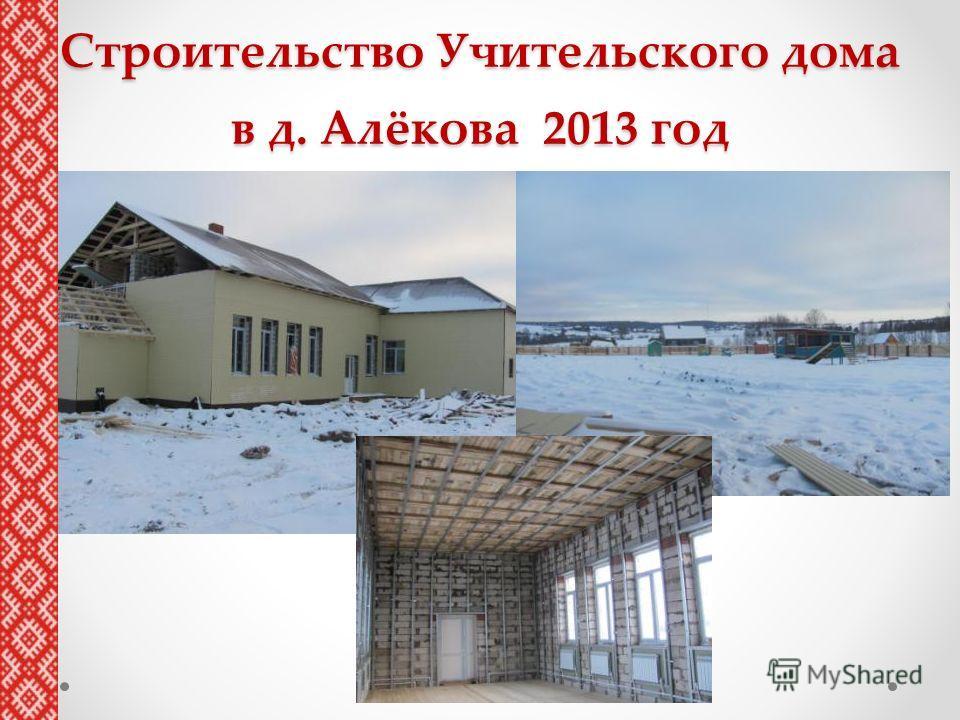 Строительство Учительского дома в д. Алёкова 2013 год