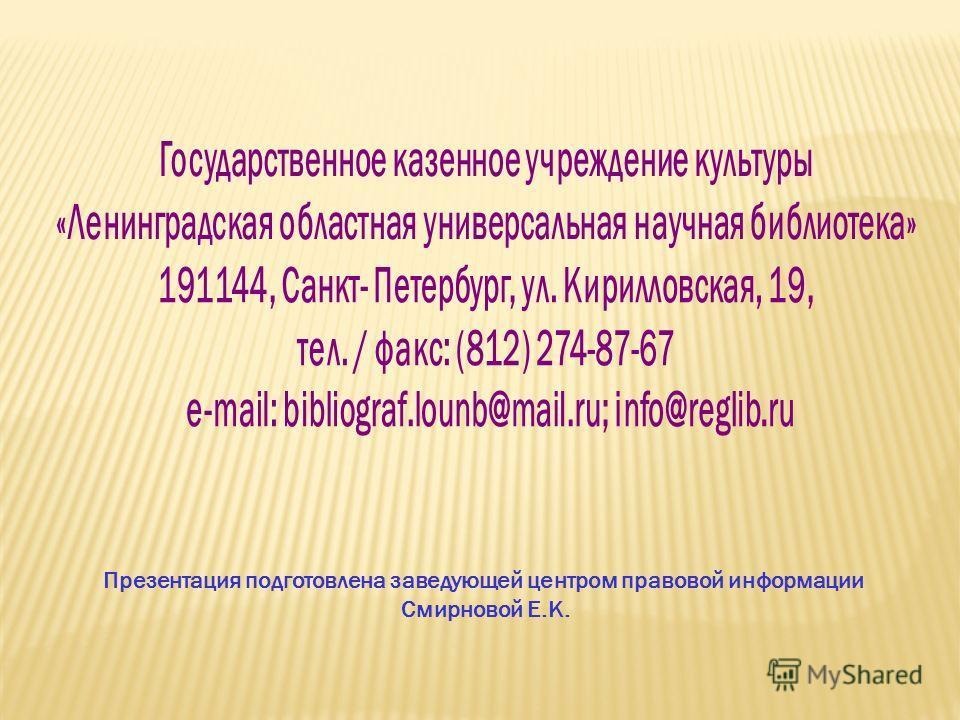 Презентация подготовлена заведующей центром правовой информации Смирновой Е.К.