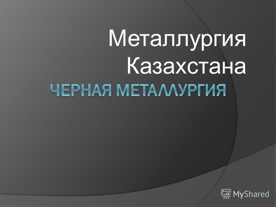 Металлургия Казахстана