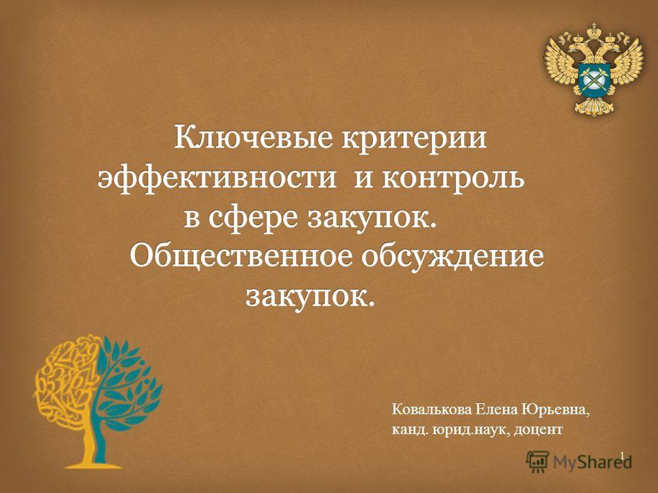 1 Ковалькова Елена Юрьевна, канд. юрид. наук, доцент
