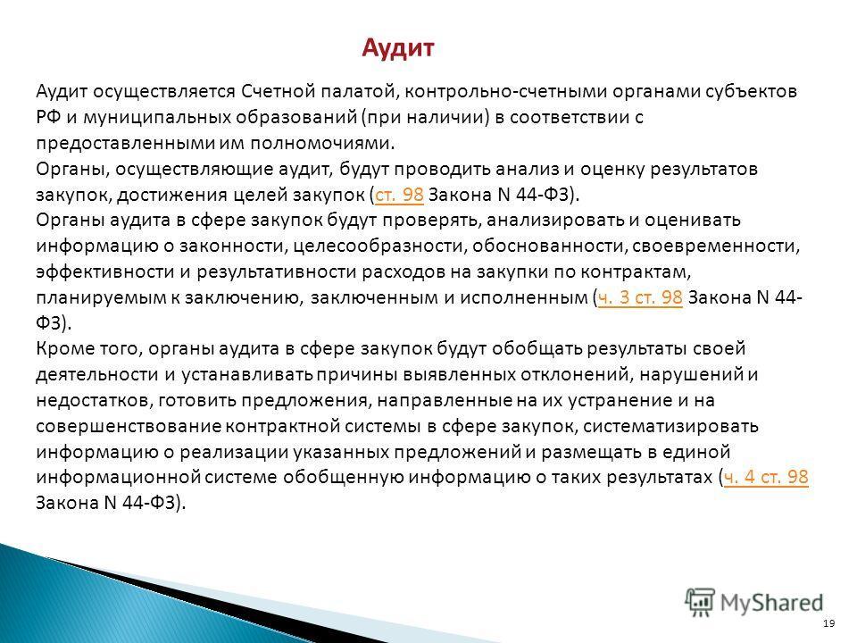 Аудит 19 Аудит осуществляется Счетной палатой, контрольно-счетными органами субъектов РФ и муниципальных образований (при наличии) в соответствии с предоставленными им полномочиями. Органы, осуществляющие аудит, будут проводить анализ и оценку резуль