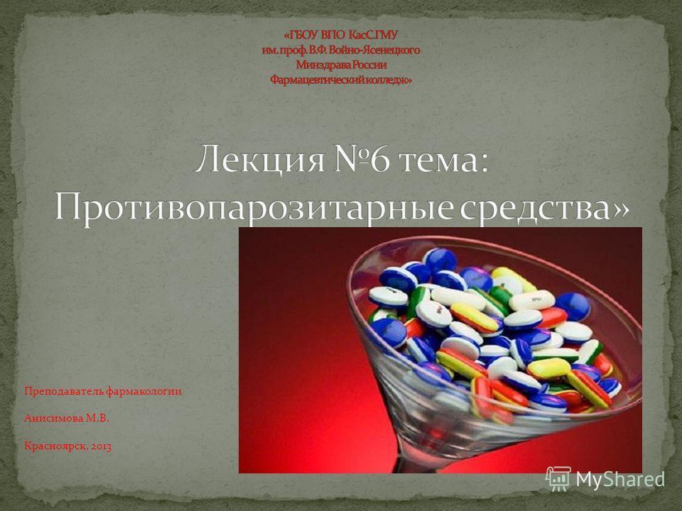 Преподаватель фармакологии Анисимова М.В. Красноярск, 2013