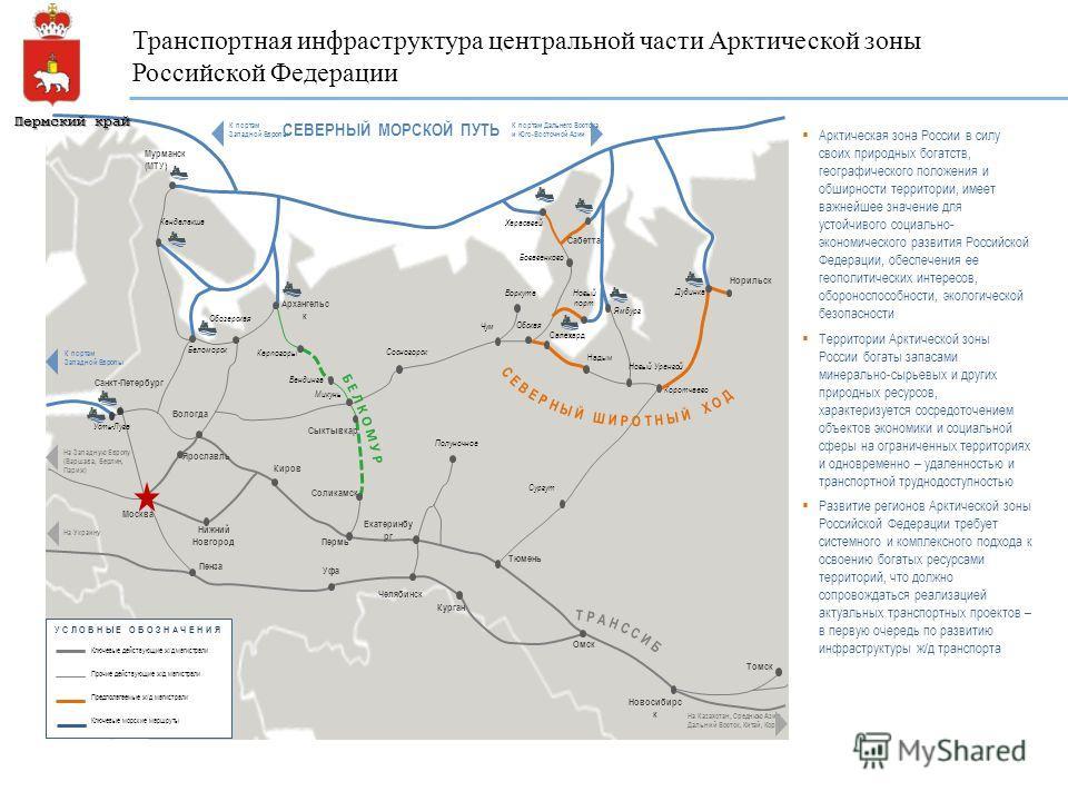 Арктическая зона России в силу своих природных богатств, географического положения и обширности территории, имеет важнейшее значение для устойчивого социально- экономического развития Российской Федерации, обеспечения ее геополитических интересов, об