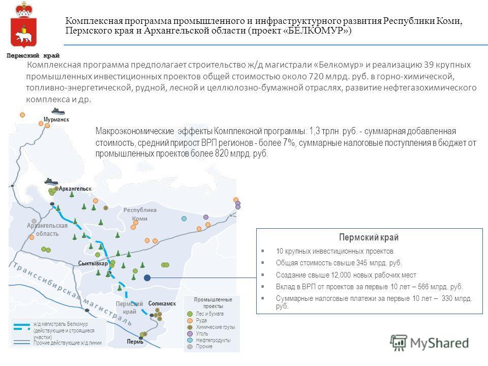 Комплексная программа предполагает строительство ж/д магистрали «Белкомур» и реализацию 39 крупных промышленных инвестиционных проектов общей стоимостью около 720 млрд. руб. в горно-химической, топливно-энергетической, рудной, лесной и целлюлозно-бум