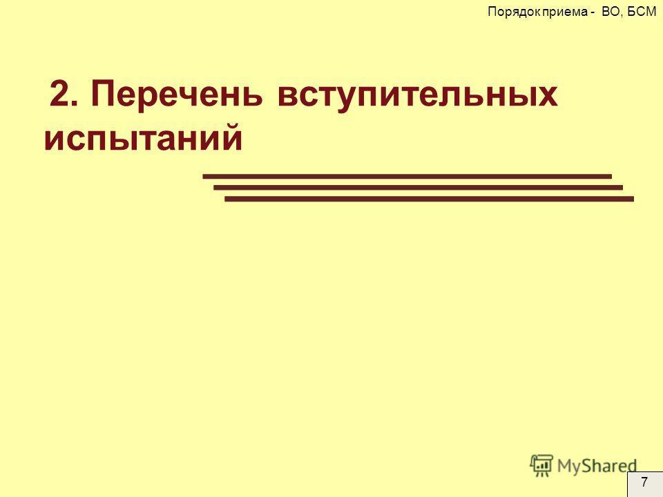Порядок приема - ВО, БСМ 2. Перечень вступительных испытаний 7