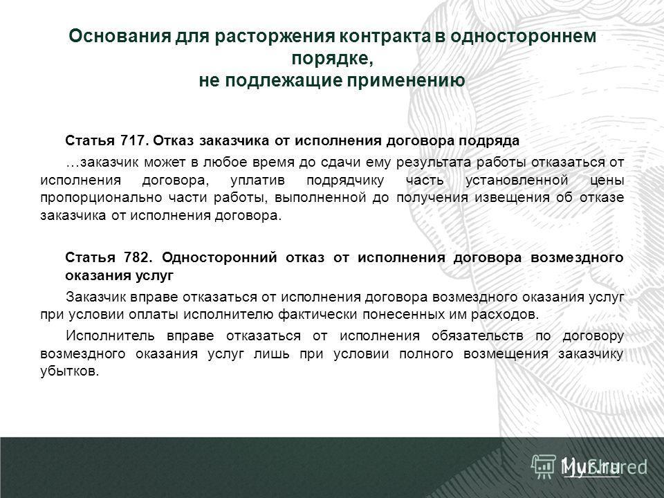 Статья 717 гражданского кодекса рф насколько