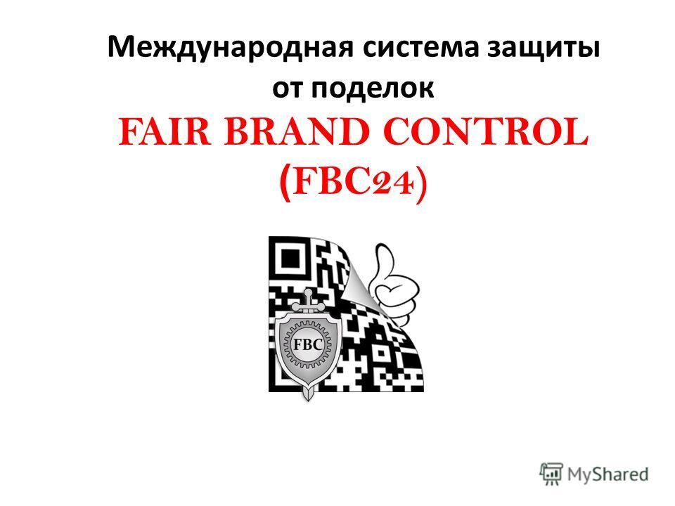 Международная система защиты от поделок FAIR BRAND CONTROL ( FBC24)
