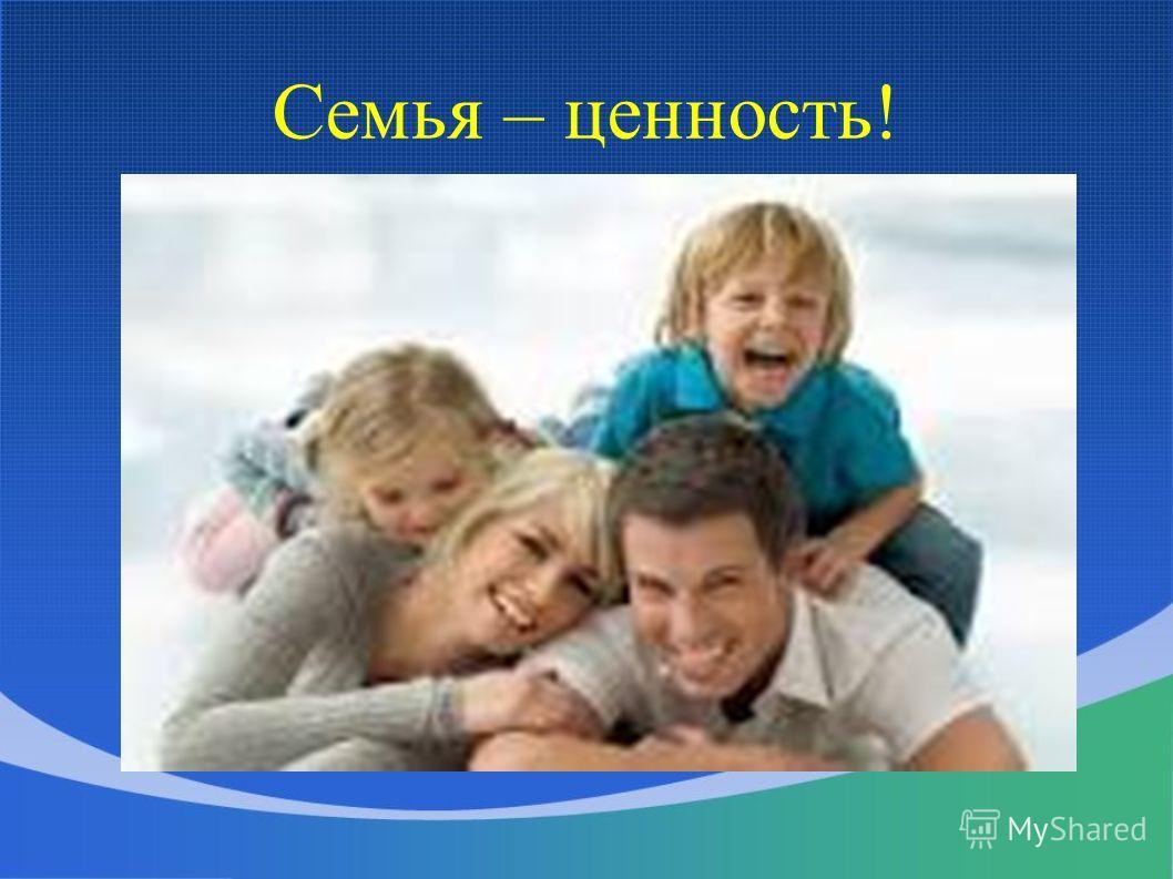Семья – ценность!