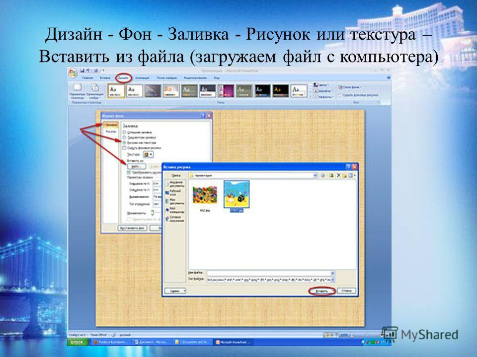 Дизайн - Фон - Заливка - Рисунок или текстура – Вставить из файла (загружаем файл с компьютера)