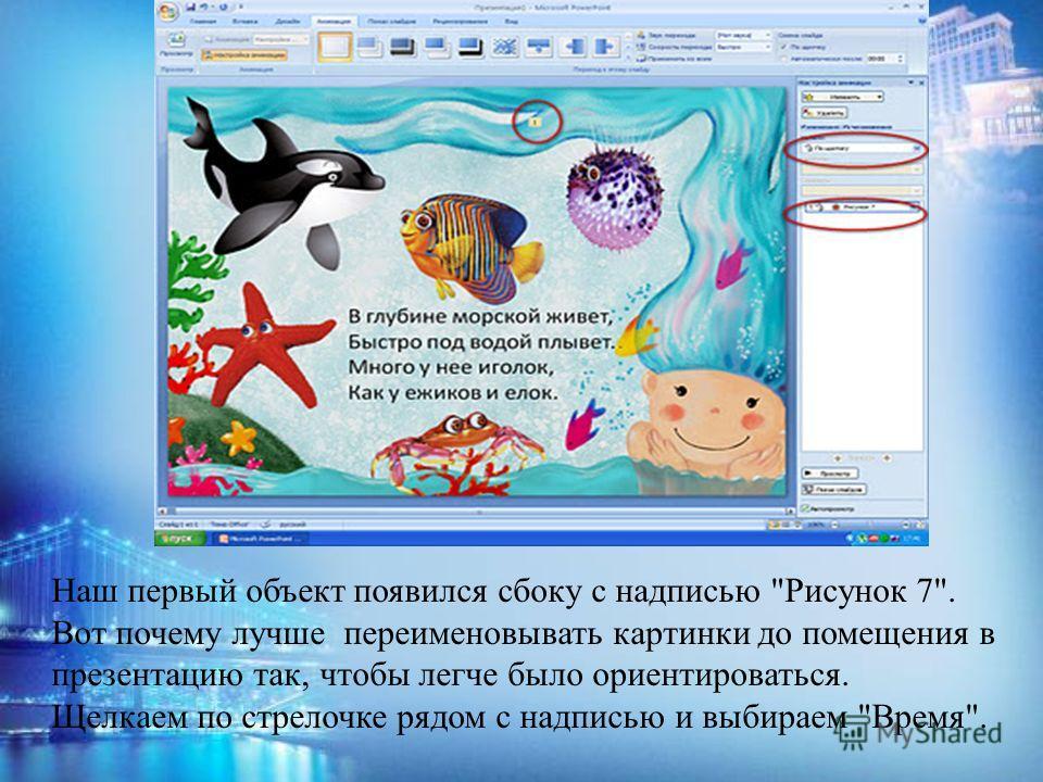 Наш первый объект появился сбоку с надписью Рисунок 7. Вот почему лучше переименовывать картинки до помещения в презентацию так, чтобы легче было ориентироваться. Щелкаем по стрелочке рядом с надписью и выбираем Время.