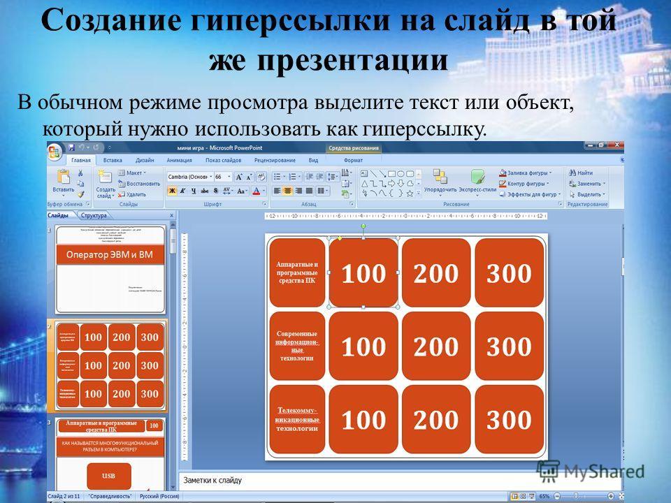 Создание гиперссылки на слайд в той же презентации В обычном режиме просмотра выделите текст или объект, который нужно использовать как гиперссылку.