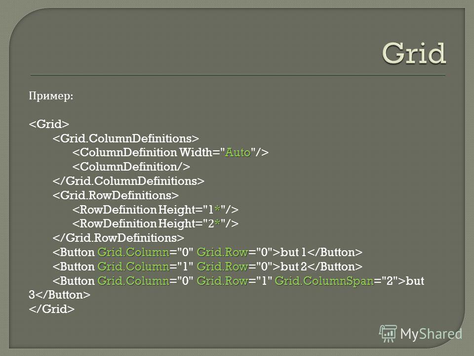 Пример : Auto * Grid.ColumnGrid.Row but 1 Grid.ColumnGrid.Row but 2 Grid.ColumnGrid.RowGrid.ColumnSpan but 3