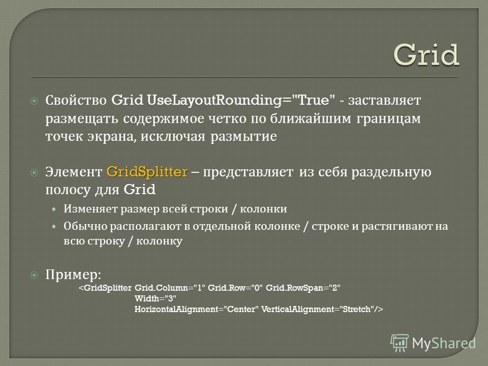 Свойство Grid UseLayoutRounding=