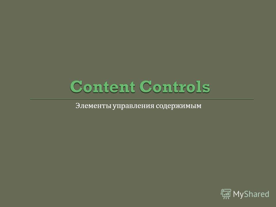 Элементы управления содержимым