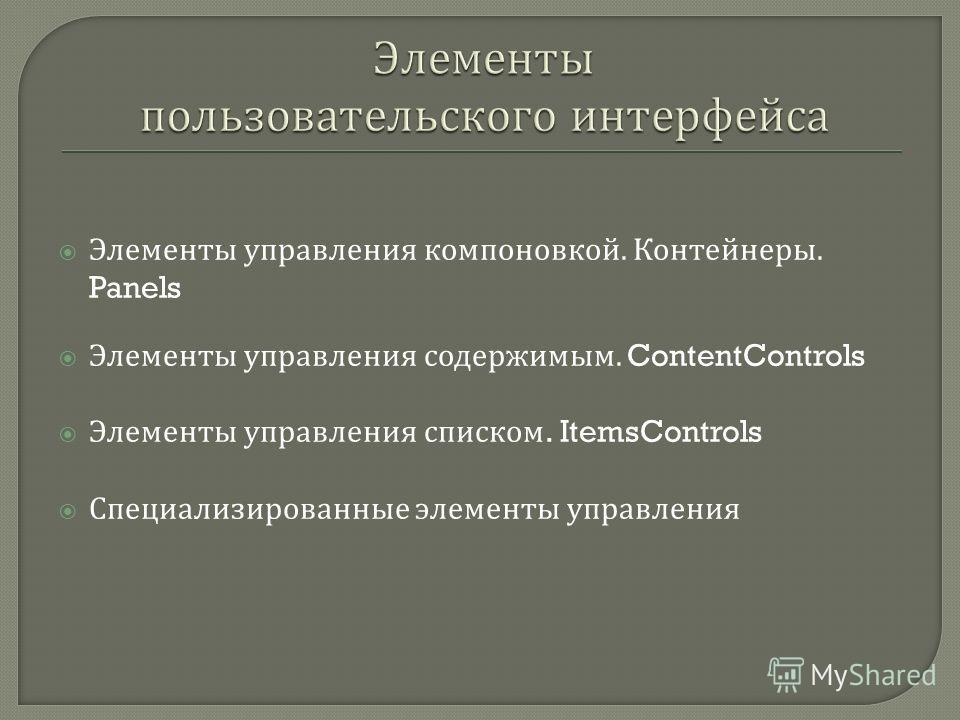 Элементы управления компоновкой. Контейнеры. Panels Элементы управления содержимым. ContentControls Элементы управления списком. ItemsControls Специализированные элементы управления