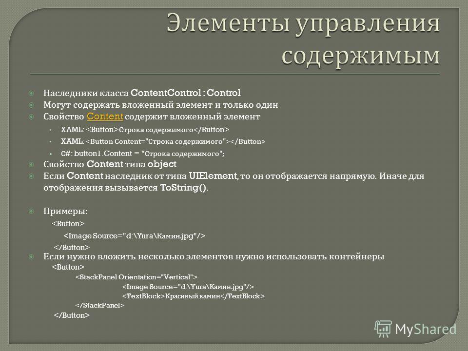 Наследники класса ContentControl : Control Могут содержать вложенный элемент и только один Content Свойство Content содержит вложенный элемент XAML: Строка содержимого XAML: С #: button1.Content =