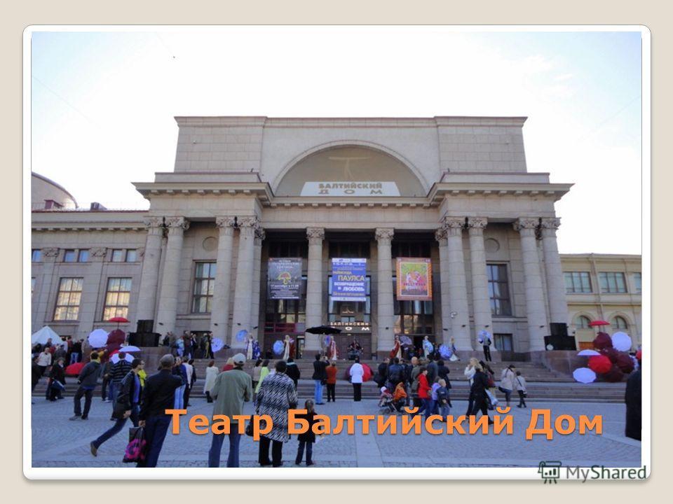 Театр Балтийский Дом