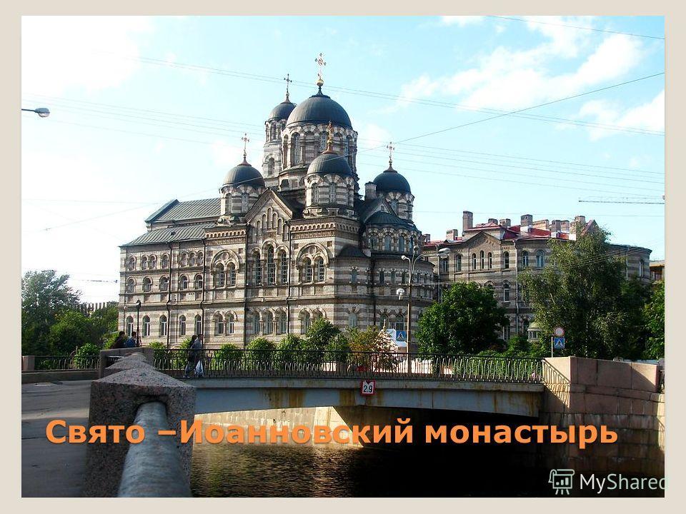 Свято –Иоанновский монастырь