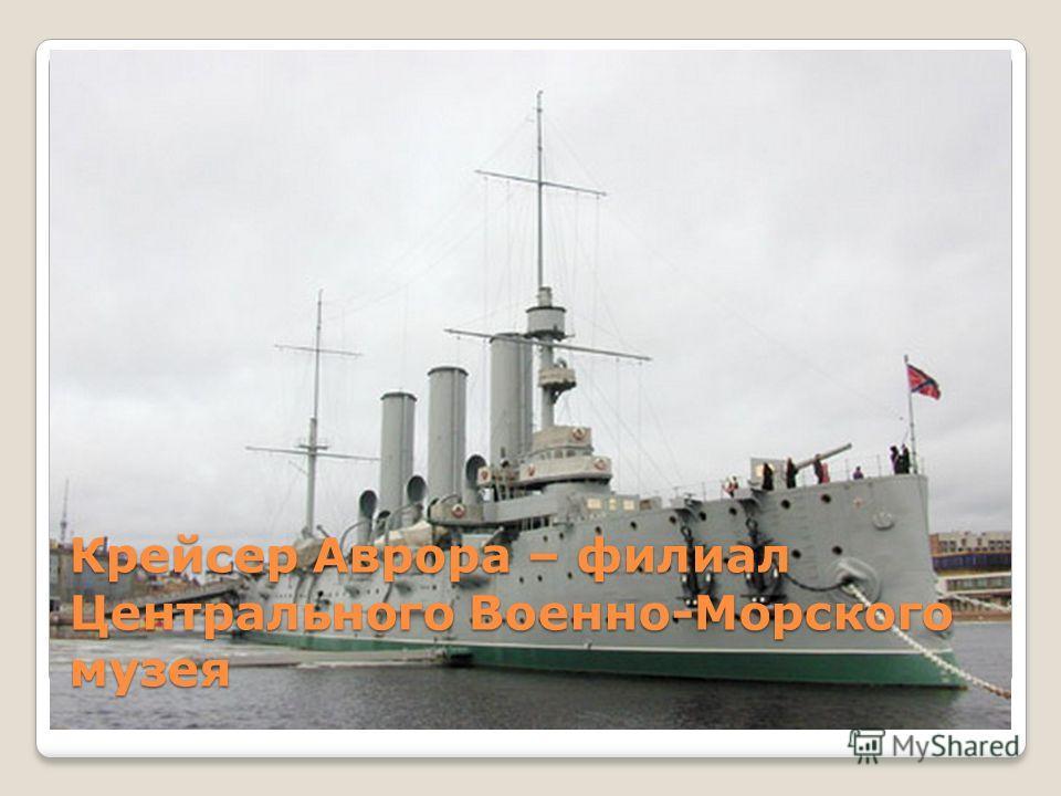 Крейсер Аврора – филиал Центрального Военно-Морского музея