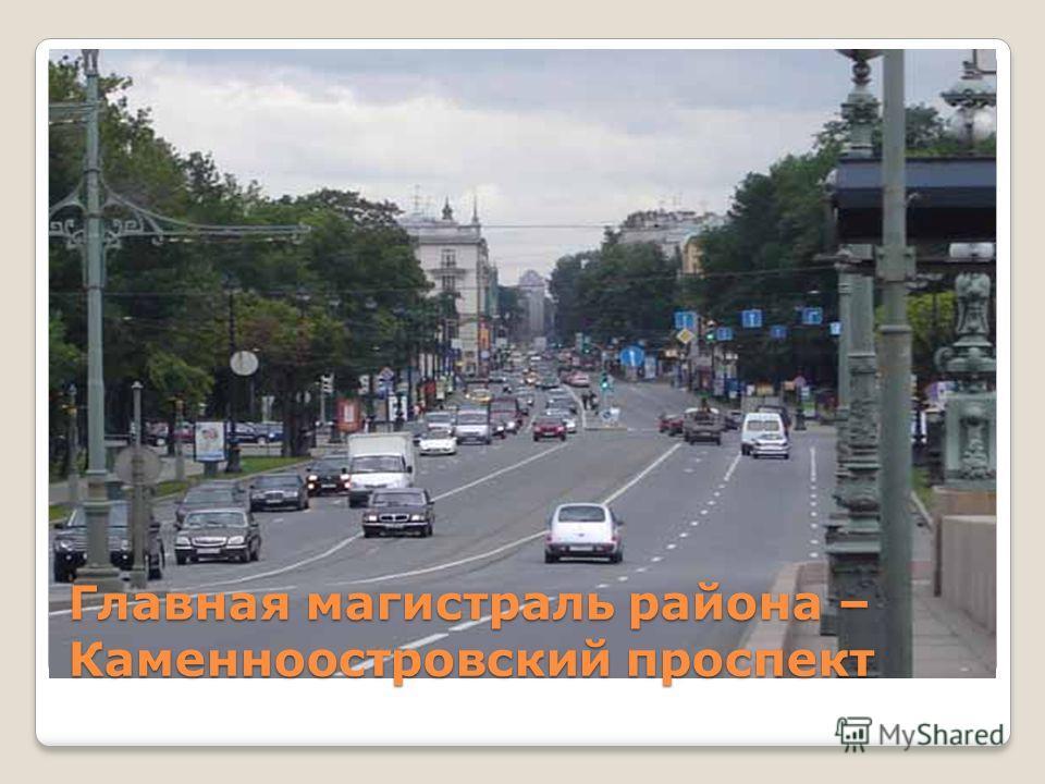 Главная магистраль района – Каменноостровский проспект