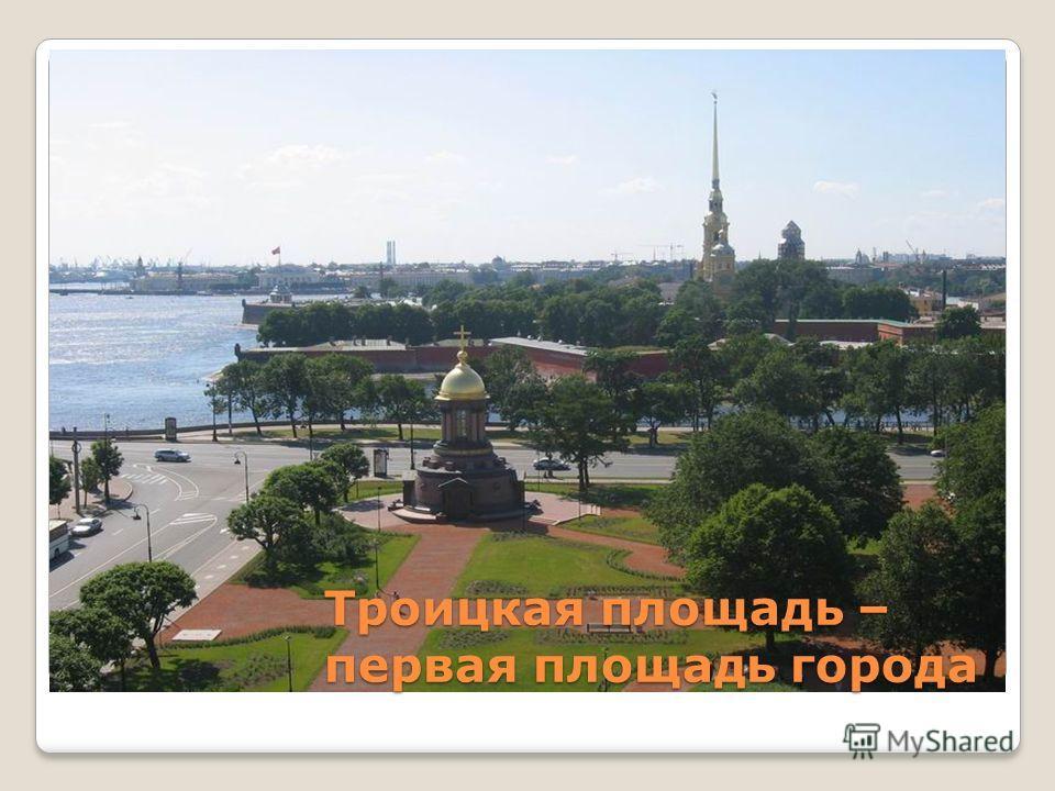 Троицкая площадь – первая площадь города