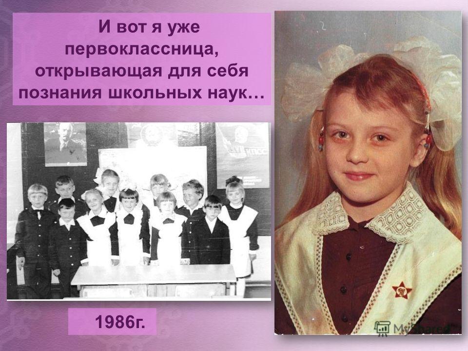 6 И вот я уже первоклассница, открывающая для себя познания школьных наук… 1986г.