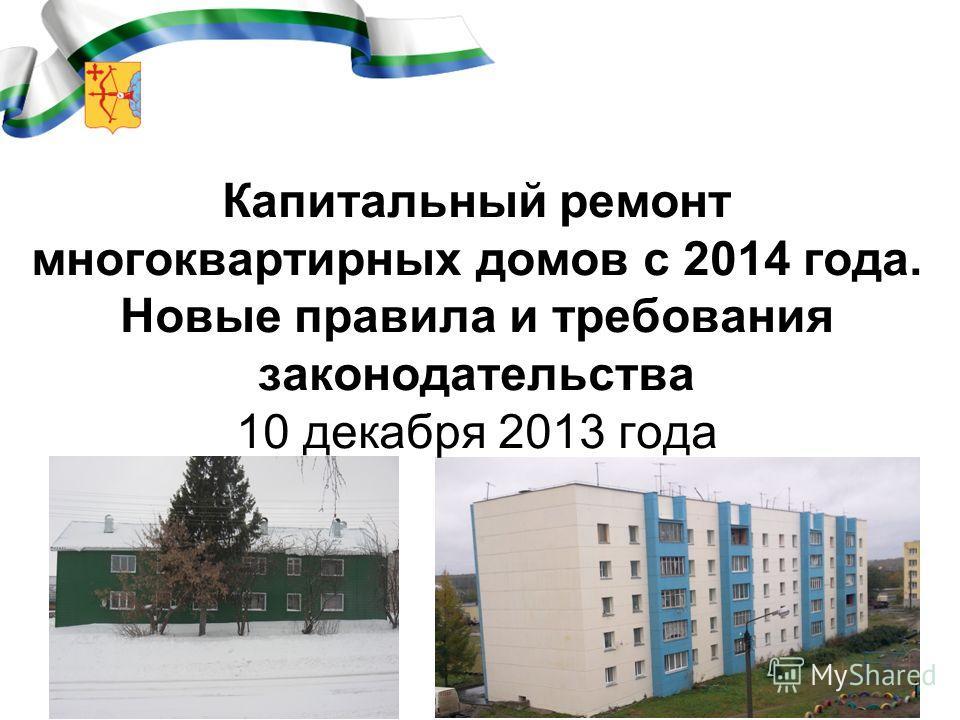 Капитальный ремонт многоквартирных домов с 2014 года. Новые правила и требования законодательства 10 декабря 2013 года 1