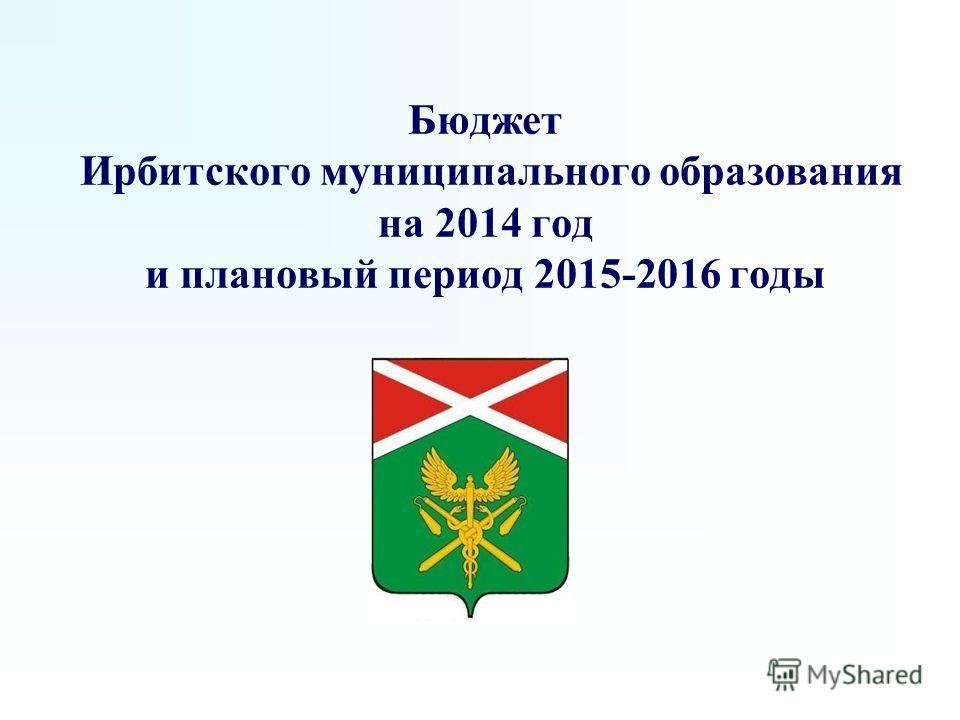 Бюджет Ирбитского муниципального образования на 2014 год и плановый период 2015-2016 годы