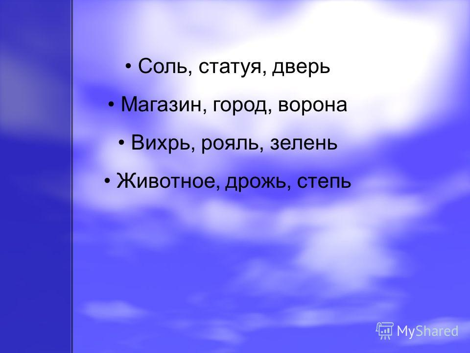 Соль, статуя, дверь Магазин, город, ворона Вихрь, рояль, зелень Животное, дрожь, степь