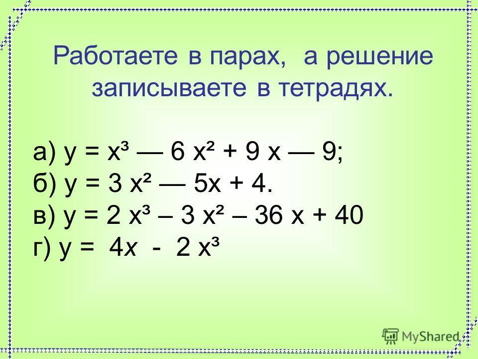 1 Достаточный Признак Возрастания функции 2 Достаточный признак убывания функции 3 Признак Максимума функции 4 Признак Минимума функции 1 Если в точке х производная меняет знак с плюса на минус, то х точка максимума Если f (х)> 0 2 в каждой точке инт