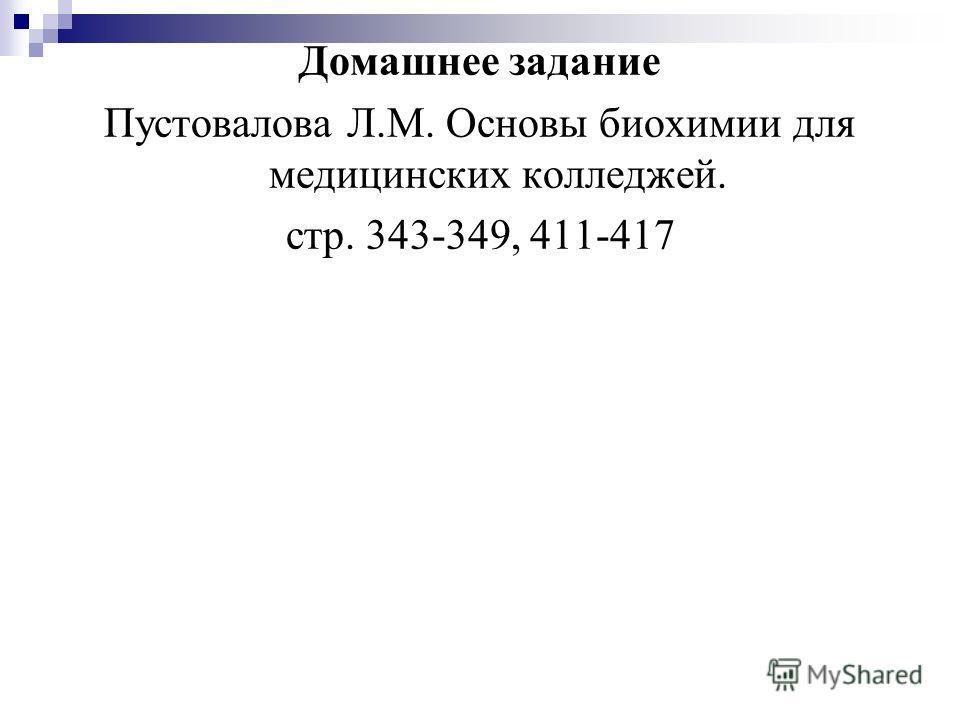 Домашнее задание Пустовалова Л.М. Основы биохимии для медицинских колледжей. стр. 343-349, 411-417