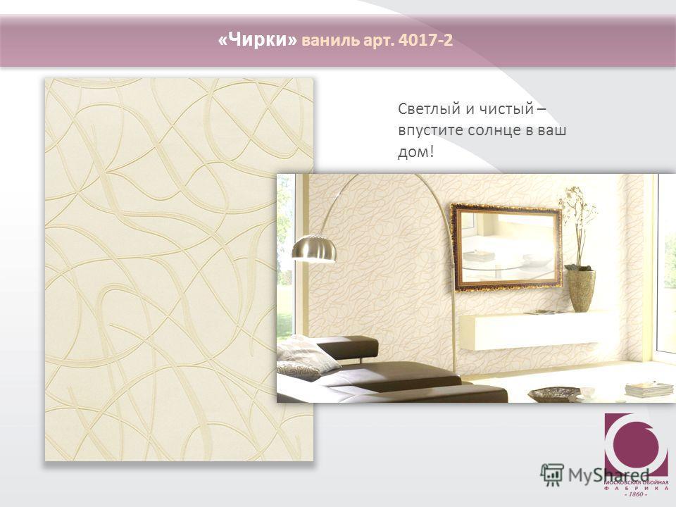 Светлый и чистый – впустите солнце в ваш дом! «Чирки» ваниль арт. 4017-2