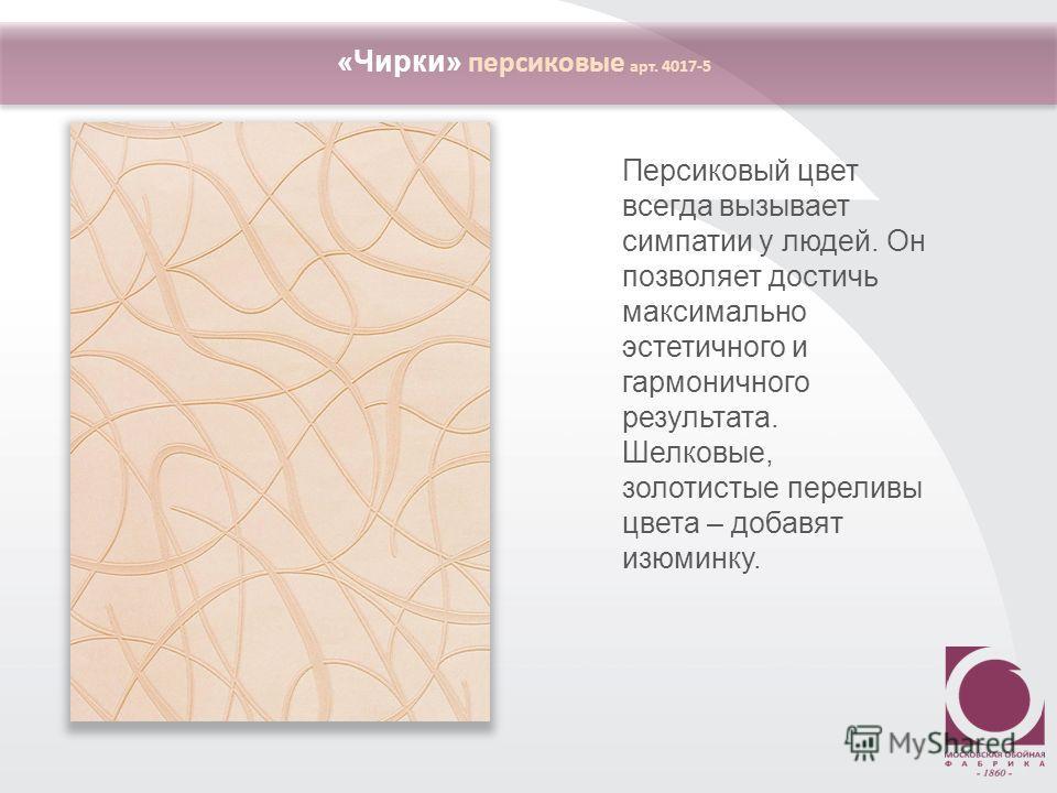 Персиковый цвет всегда вызывает симпатии у людей. Он позволяет достичь максимально эстетичного и гармоничного результата. Шелковые, золотистые переливы цвета – добавят изюминку. «Чирки» персиковые арт. 4017-5