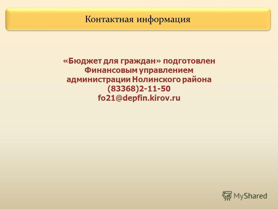 Контактная информация «Бюджет для граждан» подготовлен Финансовым управлением администрации Нолинского района (83368)2-11-50 fo21@depfin.kirov.ru