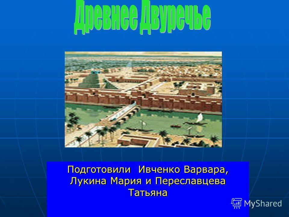 Подготовили Ивченко Варвара, Лукина Мария и Переславцева Татьяна