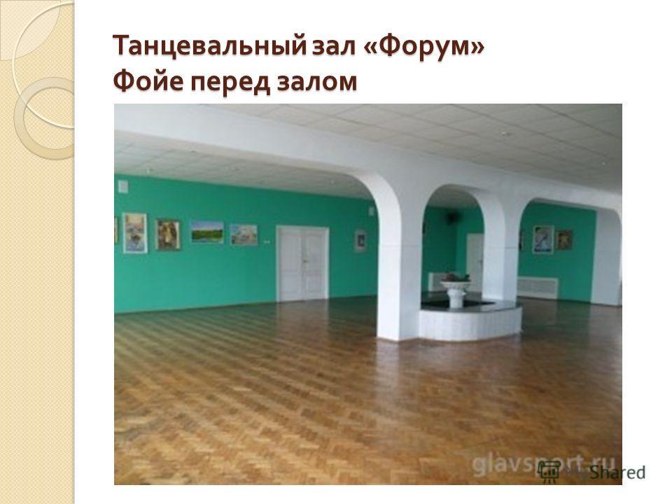 Танцевальный зал « Форум » Фойе перед залом